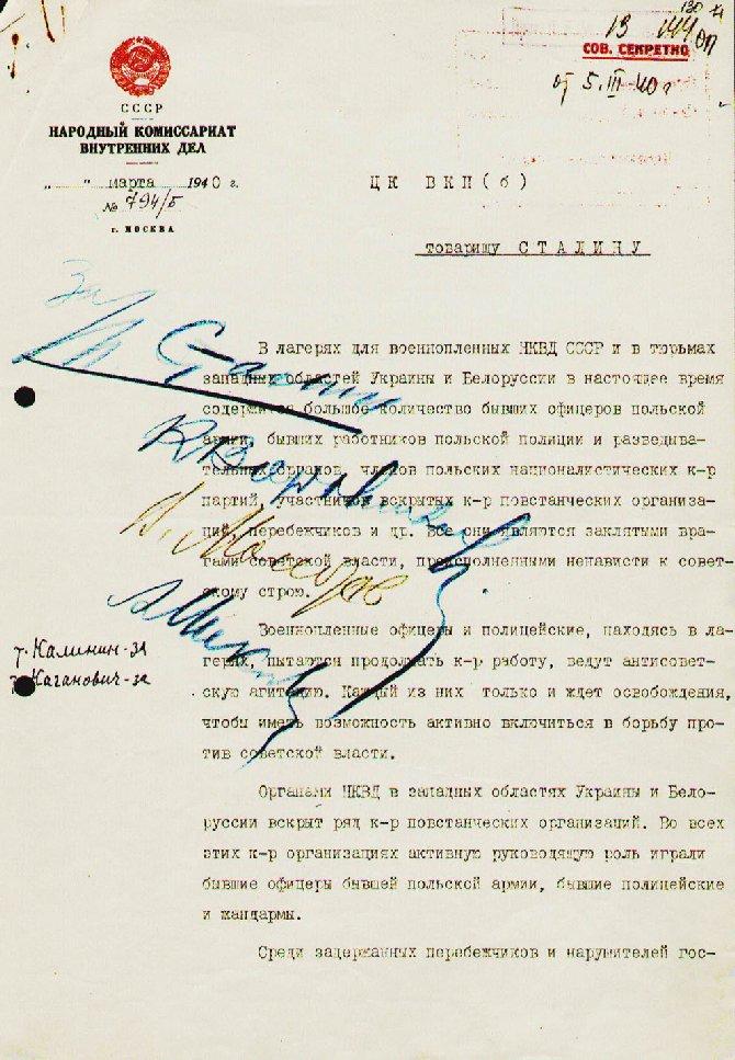 Katyn_-_decision_of_massacre_p1.jpg